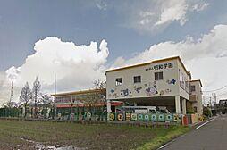 明和幼稚園…約1318m
