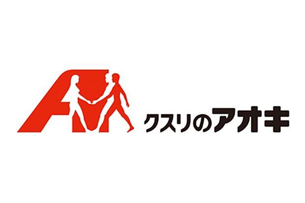 【ドラッグストア】クスリのアオキ 藤木店まで672m
