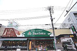 スーパーマーケット三徳大蔵店まで418m