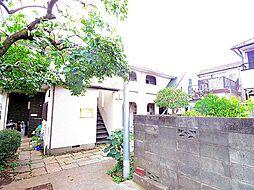 東京都小平市学園東町2丁目の賃貸アパートの外観