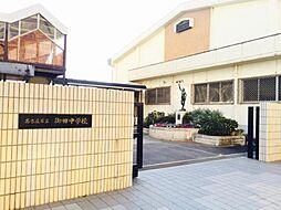 御田中学校