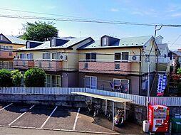サンヴィレッジ B棟[2階]の外観