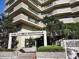 パーク・シティ宇治平等院