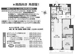 中古マンション 星和平塚宝町ハイツ