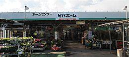 ビバホーム 水海道店(2163m)