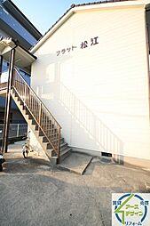 フラット松江[2階]の外観