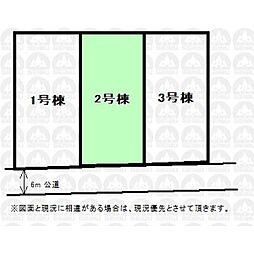 宮原駅 3,498万円
