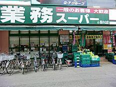 業務スーパー(600m)