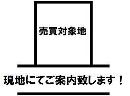 下小田井駅 1,888万円