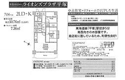 中古マンション明石町 ライオンズプラザ平塚「平塚」駅徒歩5分