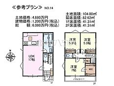 14号地 建物プラン例(間取図) 調布市八雲台1丁目