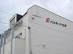 パルネット辻井[2階]の外観