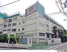 代々木中学校