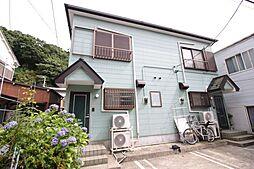 [テラスハウス] 神奈川県横須賀市東逸見町1丁目 の賃貸【/】の外観