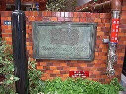 ライオンズマンション平沼橋第二
