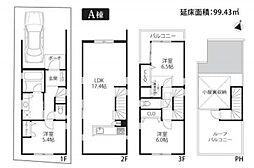 千駄木駅 7,980万円