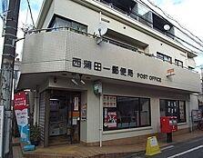 西蒲田一郵便局(440m)