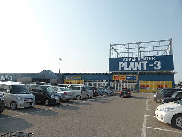 【ショッピングセンター】プラント3津幡店まで1642m