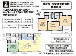 山口駅 2,820万円