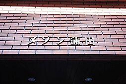 大田区西蒲田7丁目