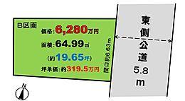 土地面積:64.99平米 間口6.63m、前面道路は、一方通行路(歩道付)、建築条件無し、参考プラン有り。