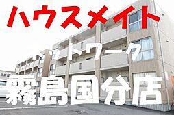 隼人駅 3.8万円