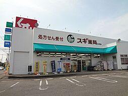 ドラッグストアスギ薬局新川店まで455m