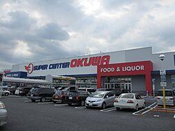 ショッピングセンタースーパーセンターオークワまで1864m