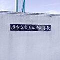 【小学校】堺市...