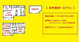 参考プランA・間取り図、延床面積93.56平米(28.29坪)価格1,880万円