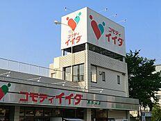 スーパーコモディイイダ・東村山店まで400m