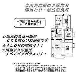 中古マンション 平塚若宮ハイツ 東南角部屋