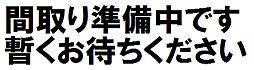 愛知県豊橋市船渡町字向山