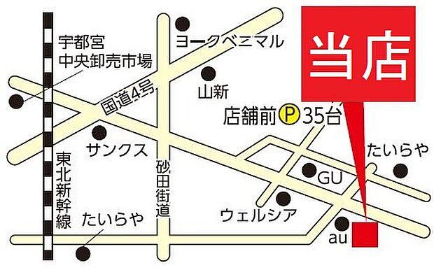 平成通りと産業通りの交差点近くに大型店としてございます。キッズスペースや広い駐車場も完備!当日のご案内も可能です。現地待ち合わせ・駅への送迎もご対応できます!お気軽にご連絡ください。