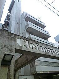 クレメゾン[5階]の外観