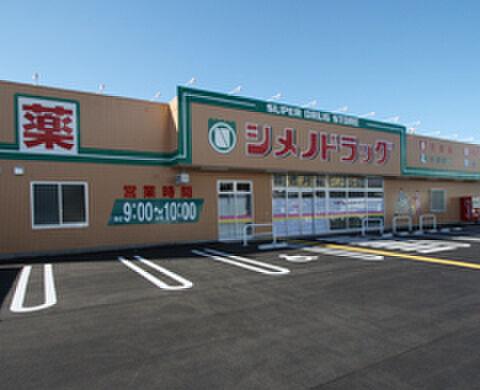 【ドラッグストア】シメノドラッグ 七塚店まで854m