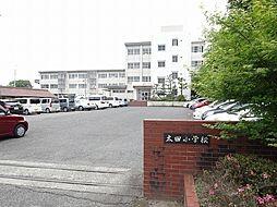 太田小学校 徒歩 約25分(約2000m)
