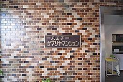 八王子サマリヤマンション