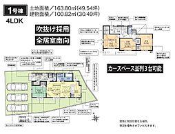 三河八橋駅 4,320万円