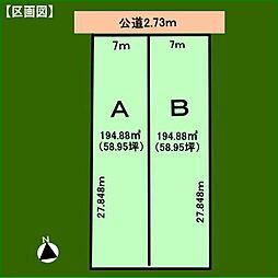 A・B区画共 58.95坪 1680万円