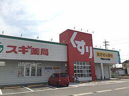 スギ薬局平坂店 約530m