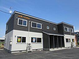 北海道北斗市本町3丁目の賃貸アパートの外観