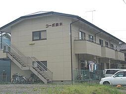 コーポ鈴木[203号室]の外観