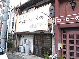 二条居酒屋店舗[1階]の外観
