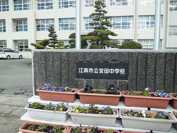 宮田中学校 徒歩 約12分(約950m)
