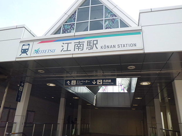 名鉄犬山線江南駅 徒歩 約8分(約630m)