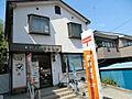 【郵便局】玉川...