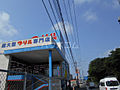 【ショッピング...